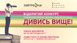 Фонд Виктора Пинчука объявил 12-й конкурс стипендиальной программы Завтра.UA