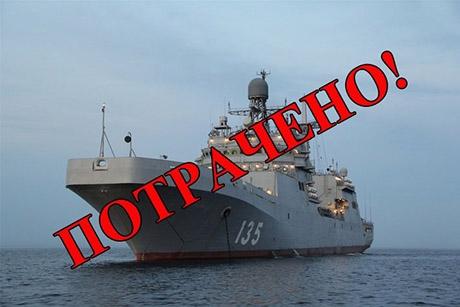 Россия так и не освоила строительство БДК и отказалась от проекта 11711, - Злой одессит