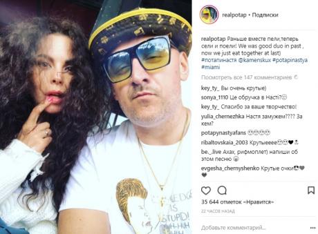 Потапа и Настю Каменских заподозрили в тайном бракосочетании (ФОТО)