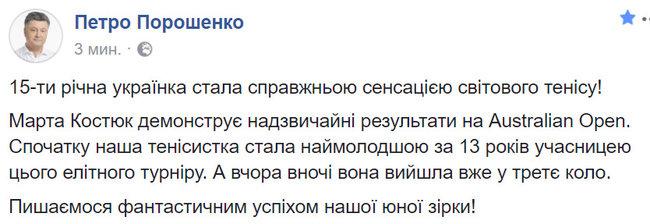 15-летняя украинка Костюк стала настоящей сенсацией мирового тенниса!, - Порошенко. ФОТО