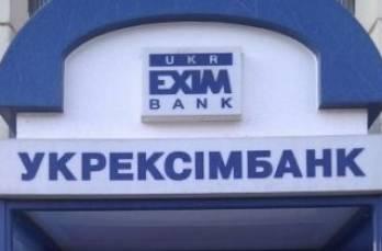 Укрэксимбанк привлекает от ВБ кредит на $150 млн