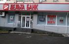 Стала відома сума втрат кредиторів від банкрутства Дельта-Банку