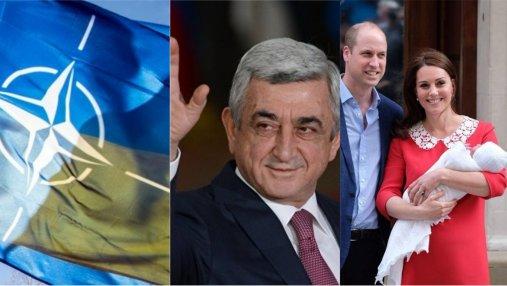 Главные новости 23 апреля:  НАТО озвучил требования, премьер Армении сдался, Миддлтон родила