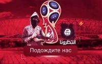 ИГИЛ пригрозили устроить теракт во время ЧМ-2018 по футболу