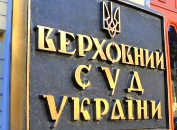 Петренко сподівається, що оновлений Верховний Суд незабаром розпочне роботу