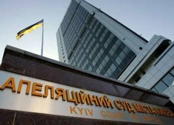 Апелляционный суд Киева оставил без изменений решение Соломенского райсуда по мере пресечения сыну Авакова