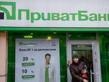 ПриватБанк в третий раз попал в список системно важных банков