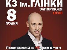 Дмитрий Гордон проведет творческий вечер