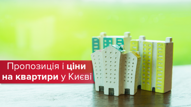 Ціни на квартири у Києві від забудовника: що пропонує ринок