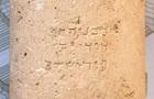 В Израиле нашли древнейшее упоминание Иерусалима
