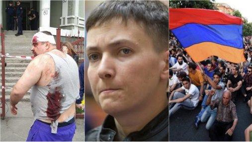 Главные новости 16 апреля: штурм дома в Киеве, Савченко снова голодает и столкновения в Ереване