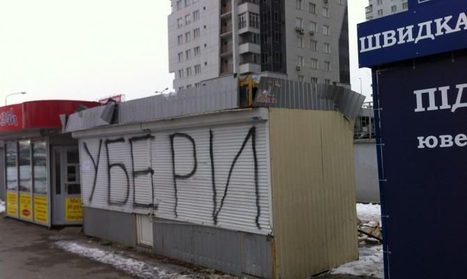 Кличко: Незаконные МАФы «убивают» малый бизнес в Киеве из-за недобросовестной конкуренции