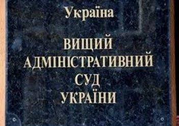 ВАСУ подтвердил отсутствие оснований для признания ФК Динамо связанным с ПриватБанком