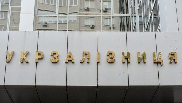 Дело о растрате: чиновники Укрзализныци помещены под домашний арест