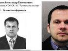 Причастность Боширова и Петров к спецслужбам подтверждается документами, - расследование Bellingcat и The Insider. ДОКУМЕНТ