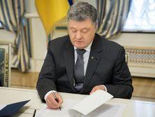 Порошенко подписал закон об изменении названия бюджетной программы