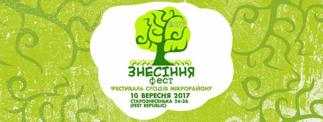 В сентябре во Львове состоится первый фестиваль соседей микрорайона Вознесение Фест