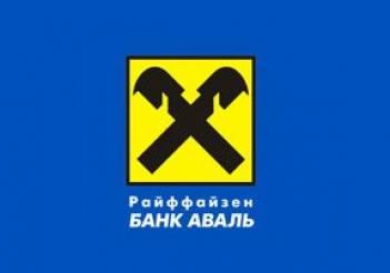 Чистая прибыль Райффайзен Банка Аваль в I полугодии выросла на 0,5 процентов
