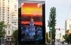 На бульварі Шевченко в Києві з'явилися цифрові відеопанелі