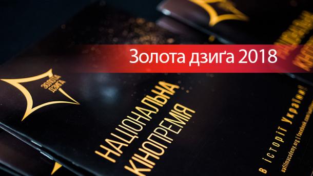 Премія Золота дзиґа 2018: список всіх переможців