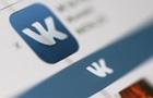 У США російську соцмережу Вконтакте визнали піратським сайтом