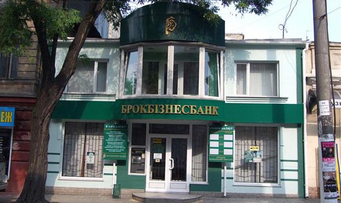 Экс-топ-менеджер «Брокбизнесбанка» отделался минимальным штрафом за участие в выводе 1,4 млрд грн