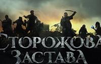 Права на украинский фильм Сторожевая застава купили 19 стран мира