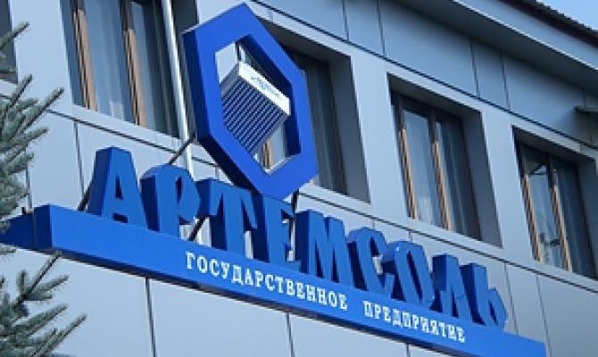 НАБУ закрыло дело против топ-менеджмента «Артемсоли»