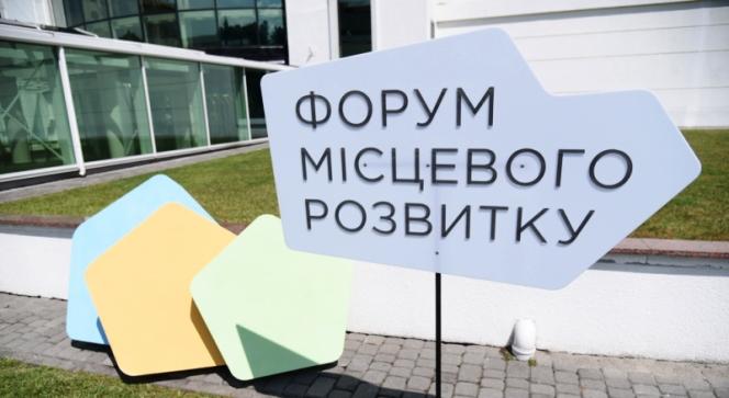 У Трускавці завершився II Форум місцевого розвитку