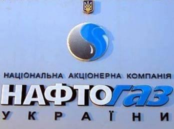 Нафтогаз готов к новым встречам с Газпромом в Стокгольмском арбитраже