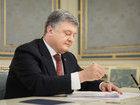 Порошенко подписал закон, запрещающий взыскивать долги с оборонных предприятий в пользу России
