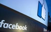 В Facebook провели зачистку аккаунтов перед выборами в США