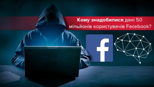 Скандал вокруг крупнейшей утечки данных в Facebook: кто виноват и как это стало возможным?