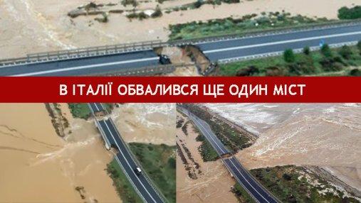 В Италии из-за мощного дождя обвалился еще один мост: фото и видео