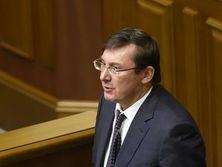 Луценко: Проверка проходит в несколько этапов