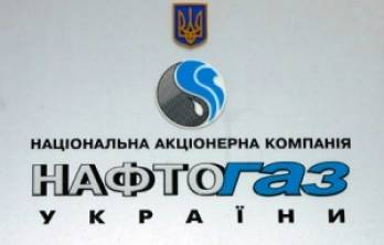 China Development Bank announces termination of loan agreement of 2012 with Naftogaz