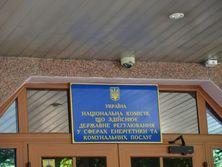 По состоянию на 21 августа в официальной прессе не опубликованы 38 постановлений Нацкомиссии по тарифам
