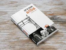 В книгу Антенна вошли 80 новых стихотворений, написанных Жаданом за последние два года