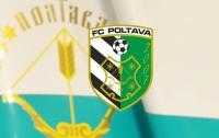 ФК Полтава объявил о роспуске команды
