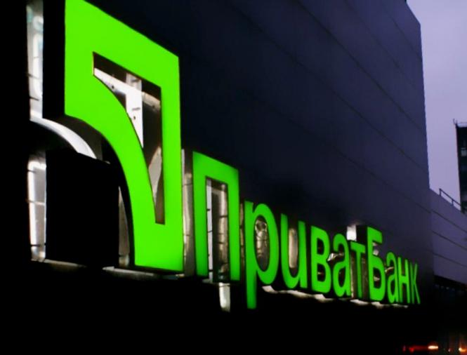 Приватбанк предупреждает о возможных сбоях в работе системы