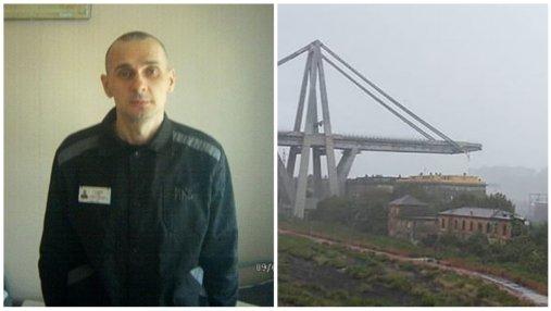Главные новости 14 августа: Сенцов назвал свое состояние предкритичным, обвал моста в Генуе