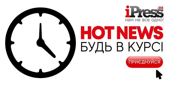 Читай iPress HotNews в своем мессенджере. Актуальные новости и самые интересные истории