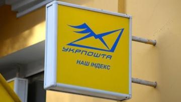 Повышение тарифов на почтовые услуги не коснется большинства видов отправлений — Укрпочта