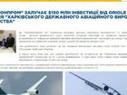 Укроборонпром про невідомого інвестора зі США: компанія Oriole Capital Group - проектна компанія, створена для конкретної роботи тільки з харківськими авіабудівниками