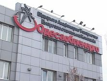 В августе прошлого года акции Одессаоблэнерго выставляли на торги по стартовой цене 631,3 млн грн, но заявок на аукцион не поступило
