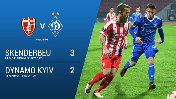 Динамо проиграло Скендербеу в матче группового этапа Лиги Европы