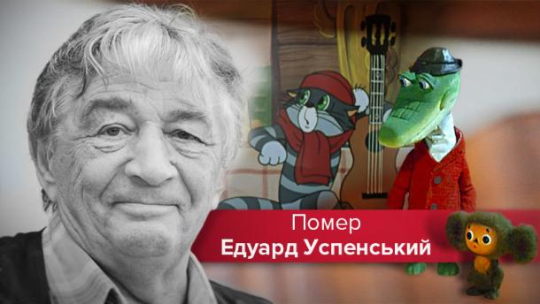 Помер Едуард Успенський: біографія письменника, який вигадав Чебурашку