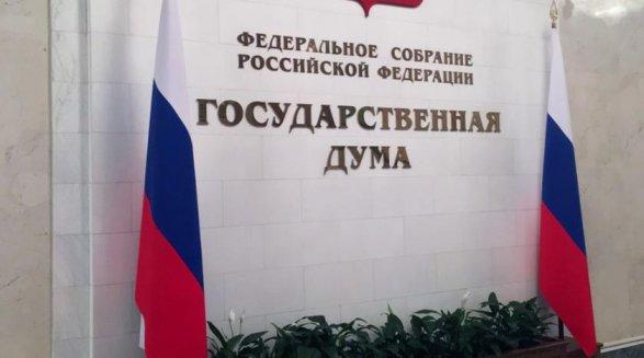 В России придумали новое наказание за исполнение санкций США