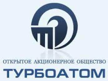 Чистая прибыль Турбоатома в 2018г должна превысить 763 млн грн