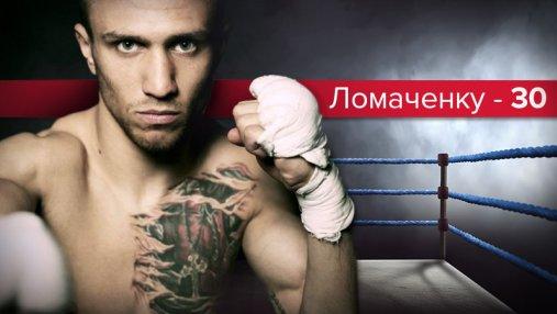 Василию Ломаченко – 30: история успеха выдающегося боксера